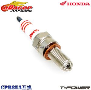 [3電極チップ]aRacer T-Powerイリジウムプラグ[CPR8EA相当]GROM/グロム[JC61/JC75]PCX125[JF28/JF56]PCX150[KF12/KF18]モンキー125[JB02]