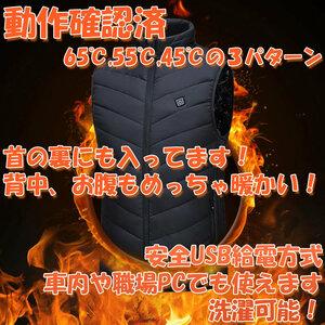 男女兼用 発熱パッド 電熱ベスト 3段階の温度制御 保温 防寒 冷え性 加熱 充電式 ヒート インナー ベスト