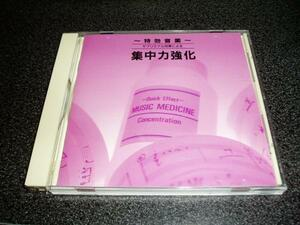 CD「特効音薬/サブリミナル効果による集中力強化」
