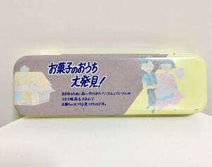 昭和レトロ 80年代ファンシー カンペンケース お菓子のおうち大発見! 三菱 筆箱 缶ペンケース