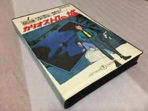MSX2 ルパン三世 カリオストロの城 箱説あり TOHO