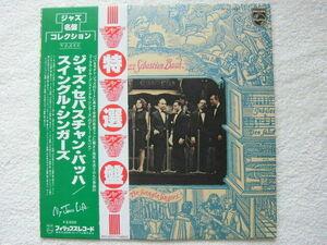国内盤帯付 / Jazz Sebastien Bach / The Swingle Singers バッハをモダン・ジャズのビートに / 「G線上のアリア」他収録 / SFX-10556 1978
