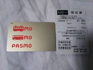 PASMO(現行通常品・無記名) デポジット500円チャージ500円入り 領収書付き ミニレター発送可
