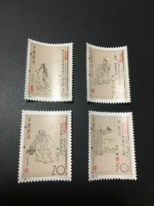 ★既決★中国切手 古代文学者 4種完 未使用