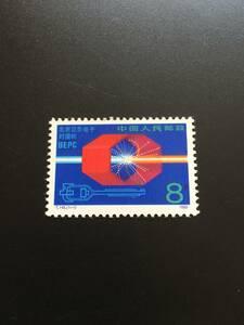 ★既決★中国切手 T145  1種完 未使用