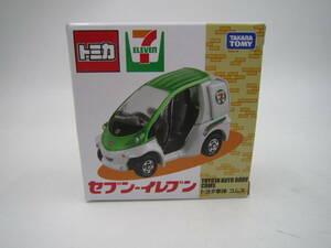 即決 新品 未開封 トミカ Tomica セブンイレブン限定 トヨタ車体 コムス Toyota Auto Body Coms タカラトミー Takara Tomy