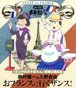 「えいがのおそ松さん」劇場公開記念 鈴村健一&入野自由のおフランスに行くザンス!(Blu−ray Disc)