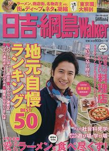 日吉・網島ウォーカー ウォーカームック416/旅行・レジャー・スポーツ(その他)