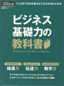 ★ビジネス基礎力の教科書 45人のプロから学ぶビジネスの3大スキル スキルアップシリーズ 日経BPムック