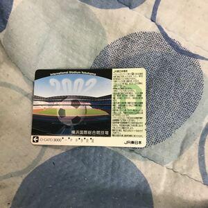 イオカード横浜国際競技場2002JR東日本横浜支社限定使用済み