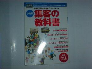 集客の教科書