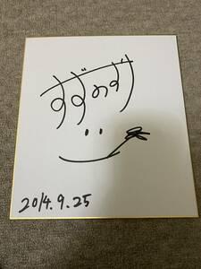 鈴之助 直筆サイン色紙 俳優