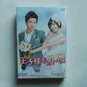 新品★王子様をオトせ! 台湾オリジナル放送版 DVD-BOX2〈7枚組〉