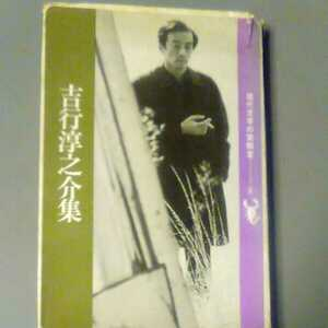 吉行淳之介集  現代文学の実験室⑥大光社 短編集 初版本