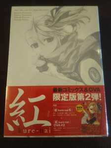 紅 kure-nai 6巻 限定版第2弾! DVD 新品