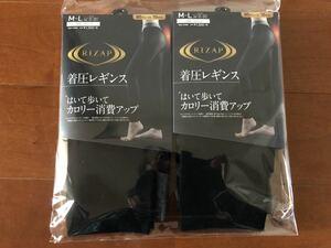 送料無料 新品 RIZAP ライザップ 2枚セット着圧レギンス 10分丈 M~L 80デニール ランニング トレーニング タイツ スパッツ UV ダイエット