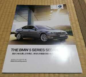 5N3 BMW 5シリーズ カタログ 2010