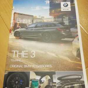 5tA180 BMW 3シリーズ ツーリング アクセサリー カタログ 2020/1