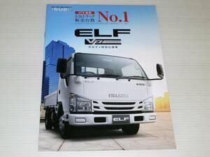 【カタログのみ】いすゞ ELF エルフ 平ボディ特別仕様車 エルフVP 2018.4
