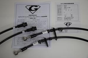 GZ02B 車検対応 RX-7 E-FC3S E-FC3C ステンレスメッシュホース ブレ-キホース カーボンスチール製