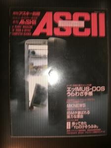 中古品・月刊アスキー別冊・年刊AhSKI!・パロディ版ASCII 1987年・アスキー出版