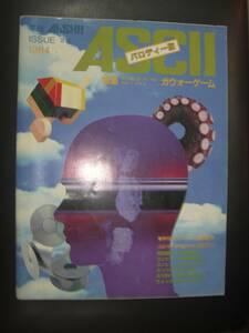 中古品・年刊アスキー1984年・ISSUE♯4・ASCII・パロディ版・特集:ガウォーゲーム