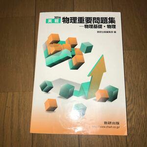 物理重要問題集物理基礎・物理  2016 /数研出版/