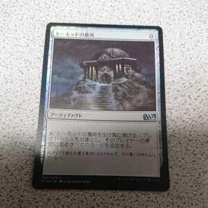 MTG M15 トーモッドの墓所 日本語foil 一枚 即決
