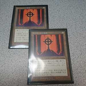 MTG CHR トーモッドの墓所 黒枠 日本語 二枚セット 即決