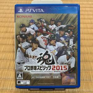 PS Vita プロ野球スピリッツ2015