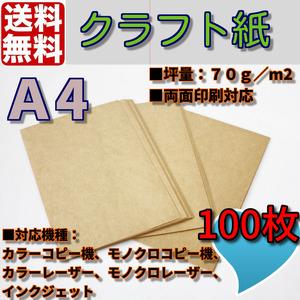 送料無料 クラフト用紙/クラフト紙/クラフトペーパー/A4/100枚 ハンドメイド コピー用紙 両面印刷対応