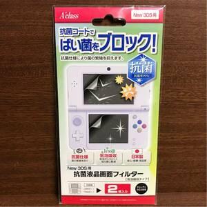 ニンテンドー 3DS 液晶保護フィルム 抗菌率99% フィルター 気泡吸収 NINTENDO 携帯ゲーム ばい菌 ブロック