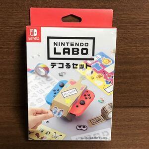 ニンテンドースイッチ ラボ デコるセット Nintendo Switch ゲーム おもちゃ 玩具