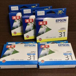 エプソン 純正 インクカートリッジ EPSON 期限切れ イエロー シアン 5セット まとめ