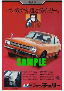 ◆1970年の自動車広告 日産 チェリー