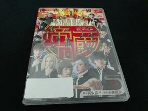 (木村了) DVD 學蘭歌劇 帝一の國