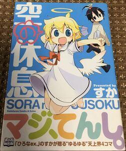 [4コママンガ] 空の休息 SORA no KYUUSOKU Presented by すか 角川書店 【中古】