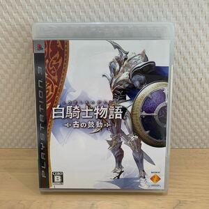 【PS3】 白騎士物語 -古の鼓動- [通常版]中古