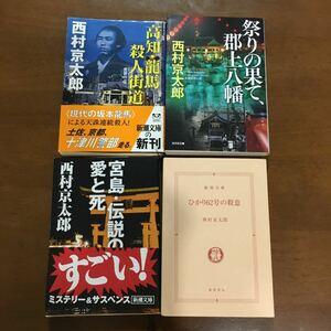 西村京太郎 ミステリー * 文庫本 4冊セット