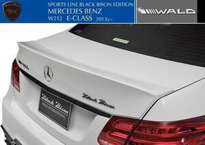 【M's】W212 ベンツ Eクラス セダン 後期 (2013y-) WALD Black Bison トランクスポイラー//FRP製 ヴァルド バルド エアロ ウイング
