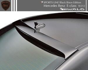 【M's】W212 BENZ Eクラス 前期 セダン (2009y-2013y) WALD Black Bison ルーフスポイラー//FRP製 ヴァルド エアロ メルセデスベンツ