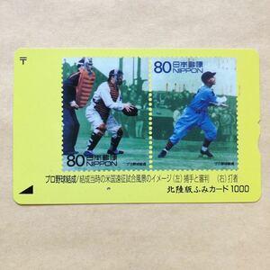 【使用済】 ふみカード 北陸版 プロ野球結成