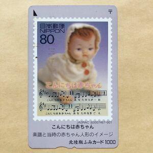 【使用済】 ふみカード 北陸版 こんにちは赤ちゃん