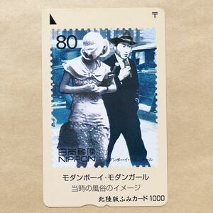 【使用済】 ふみカード 北陸版 モダンボーイ・モダンガール