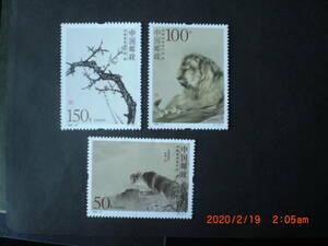 何香凝の国画ー虎・獅子・梅 3種完 未使用 1998年 VF・NH 中共・中国