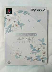 PS2 遙かなる時空の中で3 運命の迷宮 プレミアムBOX