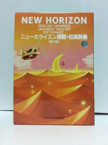 ■■ ニューホライズン英和・和英辞典 (第7版)   監修 笠島準一 2015年発行