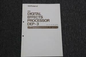 【貴重&格安】Roland DEP-3 取扱説明書 マニュアル 日本語 ローランド エフェクター