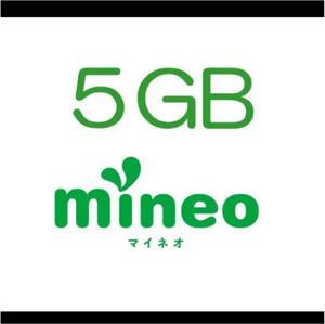 mineo マイネオ パケットギフト 5GB docomo au softbank 格安SIM