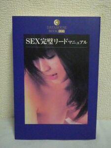 SEX完璧リードマニュアル DATAHOUSE BOOK ★ 辰見拓郎 ◆ 女の本音満載 究極のSEXリードパターンを快感ビジュアル解説 何時もと違う期待感